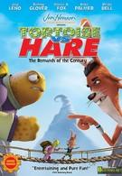 Изменчивые басни: Черепаха против Зайца (2008)