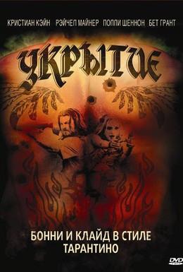 Постер фильма Укрытие (2008)