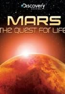 Марс: Поиск Жизни (2008)