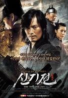 Божественное оружие (2008)