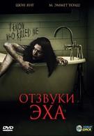 Отзвуки эха (2008)