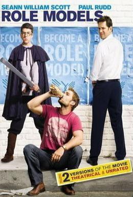Постер фильма Взрослая неожиданность (2008)