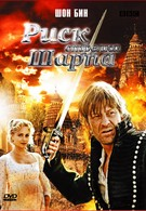 Риск стрелка Шарпа (2008)