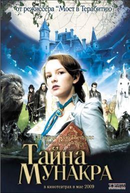 Постер фильма Тайна Мунакра (2008)