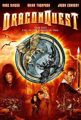 Постер фильма Пещера дракона (2009)