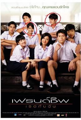 Постер фильма Дневник дружбы (2008)