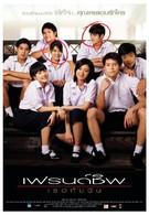Дневник дружбы (2008)