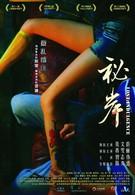 Утраченное снисхождение (2008)