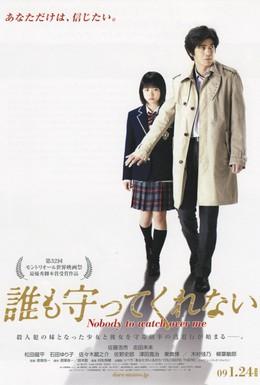 Постер фильма Тот, кто меня бережёт (2008)