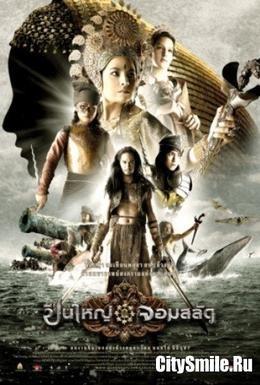 Постер фильма Три королевы Сиама (2008)