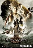 Три королевы Сиама (2008)