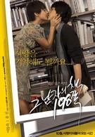 Библиотека разбитых сердец (2008)