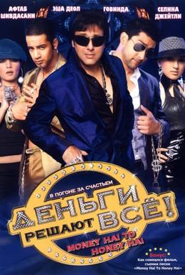 Постер фильма Деньги решают всё! (2008)