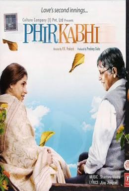Постер фильма Вечная любовь (2008)