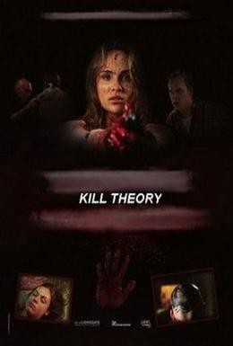 Постер фильма Теория убийств (2009)