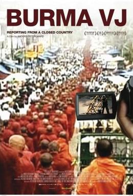 Постер фильма Бирманский видеорепортер (2008)