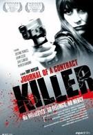 Дневник убийцы по контракту (2008)