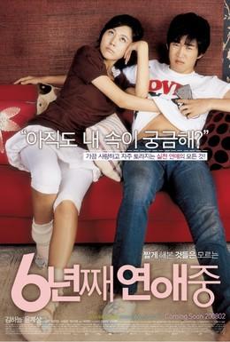 Постер фильма 6 лет в любви (2008)