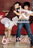 6 лет в любви (2008)