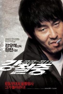 Постер фильма Враг общества 3: Возвращение (2008)