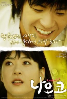 Постер фильма Наоко (2008)