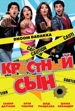 Постер фильма Крестный сын (2008)