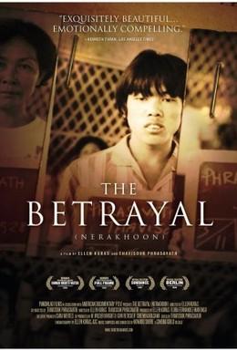 Постер фильма Предательство (2008)