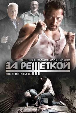 Постер фильма За решеткой (2008)