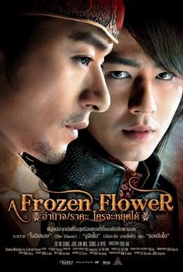 Постер фильма Ледяной цветок (2008)
