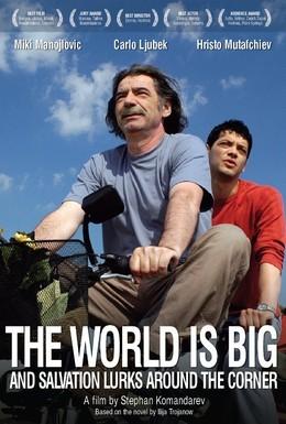 Постер фильма Мир велик, а спасение поджидает за углом (2008)