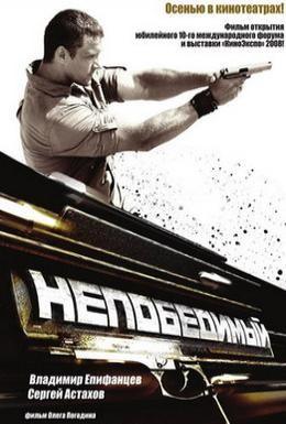 Постер фильма Непобедимый (2008)