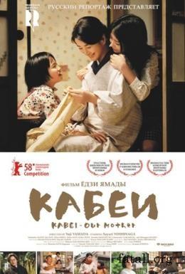 Постер фильма Кабеи (2008)