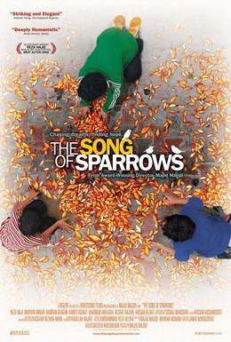 Постер фильма Песня соловьев (2008)