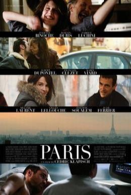 Постер фильма Париж (2008)
