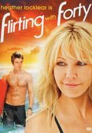 Флирт с сорокалетней (2008)