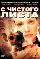 С чистого листа (2008)