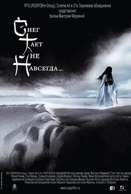 Постер фильма Снег тает не навсегда (2008)