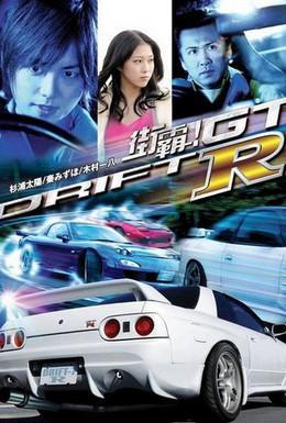 Постер фильма Провинциальный дрифт (2008)