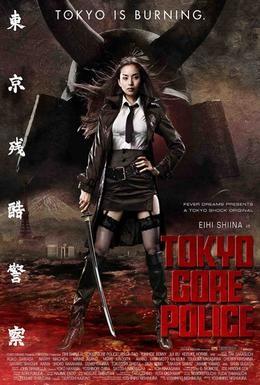 Постер фильма Токийская полиция крови (2008)