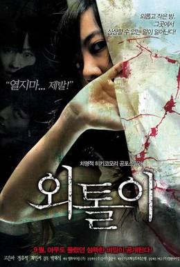 Постер фильма Одиночка (2008)