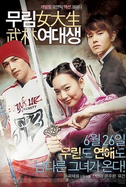 Постер фильма Моя могучая принцесса (2008)