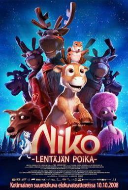 Постер фильма Нико: Путь к звездам (2008)