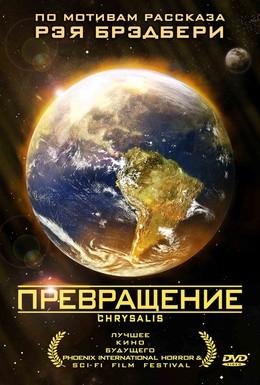 Постер фильма Превращение (2008)