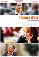 Летнее время (2008)
