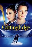 Золотой лед 3: В погоне за мечтой (2008)
