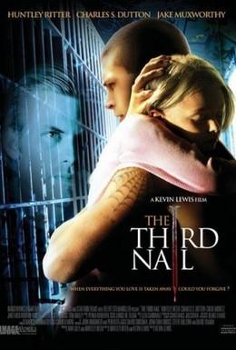 Постер фильма Третий гвоздь (2007)