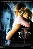 Третий гвоздь (2007)