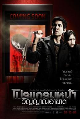 Постер фильма Скоро на экранах (2008)