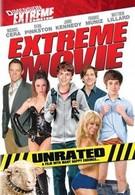 Экстремальное кино (2008)