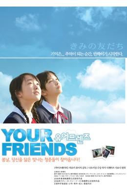 Постер фильма Твои друзья (2008)